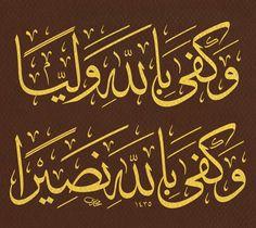 """Muhtâr Âlim'e ait Celî Sülüs """"Allah dost olarak da yeter, yardımcı olarak da yeter."""" meâlindeki Nisâ S. 45. âyet."""