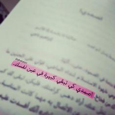 اصمدي لم يخلق قلبك ليضعف ..