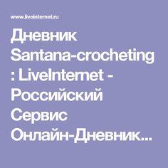 Дневник Santana-crocheting : LiveInternet - Российский Сервис Онлайн-Дневников