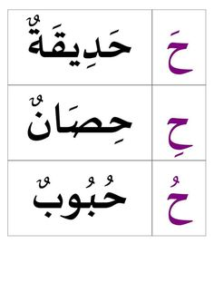 Arabic Alphabet Letters, Arabic Alphabet For Kids, Book Letters, Arabic Handwriting, Modern Standard Arabic, Learn Arabic Online, Arabic Lessons, Cool Coloring Pages, Kindergarten Class