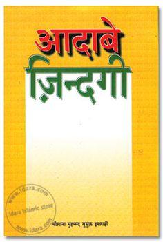 Islamic Books Pdf In Hindi