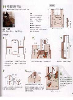 giftjap.info - Интернет-магазин | Japanese book and magazine handicrafts - Nakajima Kathy home Patchwork paragraph 88