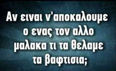 Τα YOLO της Κυριακής 30.08.2020   Athens Voice Yolo, Humor, Funny Things