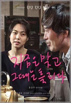 Right Now, Wrong Then (지금은맞고그때는틀리다) [2015] Korean Movie - Starring: Jung Jae Young & Kim Min Hee