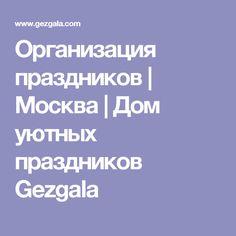 Организация праздников | Москва | Дом уютных праздников Gezgala