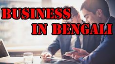 How to do business in bengali