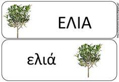 ελ7 Greek Language, Olive Tree, How To Stay Motivated, Paros, Learning, Crafts, Creative Crafts, Handmade Crafts, Study