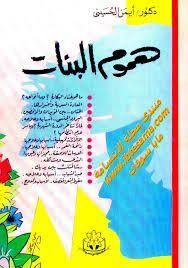 كتاب هموم البنات من تأليف الدكتور أيمن الحسيني pdf http://tools-books.blogspot.com/2016/07/kitabe-homom-albanat-kamil-ta2lif-dr-ayman-elhsini-pdf.html