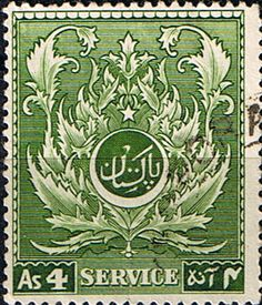 Pakistan 1948 Official SERVICE SG O33 Fine Used Scott O33 Other Indian Continent Stamps HERE £0.08