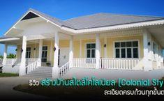 รีวิว สร้างบ้านสไตล์โคโลเนียล (Colonial Style) ละเอียดครบถ้วนทุกขั้นตอน Thai House, Colonial, Terrace, Home Goods, Building, Balcony, Outdoor Decor, Gardening, Homes