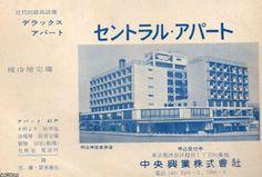 原宿(昭和34年)▷原宿セントラル・アパート(1958~1998解体) | ジャパンアーカイブズ - Japan Archives