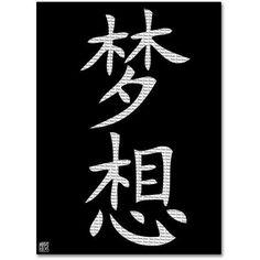Trademark Fine Art Dream Vertical Black Canvas Art, Size: 18 x 24, Multicolor