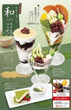 Japanese Deserts, Japanese Menu, Japanese Sweets, Food Poster Design, Menu Design, Food Design, Drink Menu, Food And Drink, Menu Flyer