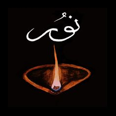 Diya, lamp, chirag,noor, islamic, acrylic, painting