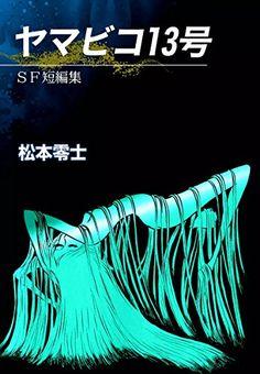 [松本零士]のヤマビコ13号 SF短編集