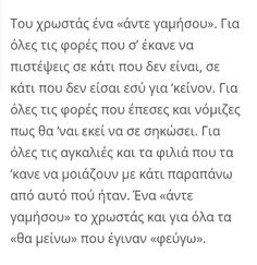 Το μόνο που σου χρωστάω..... Love Quotes, Inspirational Quotes, Bitch Quotes, Word Up, Quotes By Famous People, Greek Quotes, Emotional Abuse, Love You, My Love