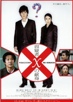 容疑者Xの献身 - Suspect X - good mystery film starring Masaharu Fukuyama <3