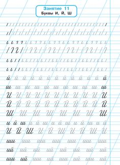 Print Handwriting, Handwriting Worksheets, Calligraphy Handwriting, Handwriting Practice, Math Worksheets, Alphabet Writing, Pre Writing, Russian Alphabet, Grande Section