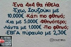 Καλο κι αυτο...! Funny Greek Quotes, Sarcastic Quotes, Smiles And Laughs, Just For Laughs, Funny Statuses, Clever Quotes, Just Kidding, Funny Photos, Laugh Out Loud