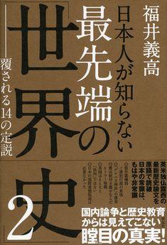 日本人が知らない最先端の「世界史」2 覆される14の定説   福井義高  本   通販   Amazon Japanese Graphic Design, Japan Graphic Design
