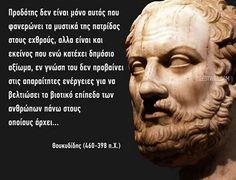 Θουκιδίδης Greek Quotes, Wise Words, Wisdom, Education, Sayings, Greeks, Life, Google, Lyrics