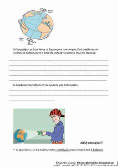 """Ο κύκλος του Δημοτικού: Γεωγραφία ΣΤ΄ - Επανάληψη 1ης ενότητας- """"Η γη ως ουράνιο σώμα"""" Back To School, Map, Education, Words, School Ideas, Location Map, Entering School, Maps, Onderwijs"""