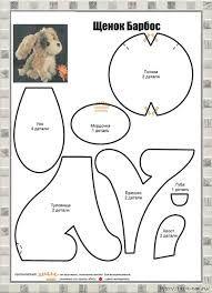 Картинки по запросу выкройка собачки из фетра