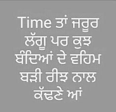 Gurbani Quotes, Snap Quotes, Truth Quotes, People Quotes, Words Quotes, Punjabi Attitude Quotes, Punjabi Love Quotes, Indian Quotes, Funky Quotes