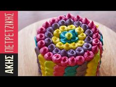 Πώς να στολίσουμε μία τούρτα   Άκης Πετρετζίκης