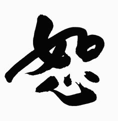 Everyday Ink - Chinese character: Forgiveness. Forgiveness is never easy. To forgive, is to let go - let go of our holding on. If we can let go, we can move on.