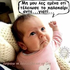 Baby Images, Funny Images, Funny Photos, Funny Greek Quotes, Funny Picture Quotes, Funny Videos For Kids, Funny Vines, Kai, Funny Cartoons