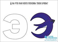 На что похожа буква Э