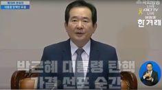 박근혜대통령 탄핵소추안 가결 해외반응 🌟Park Geun-hye's impeachment impeachment passed ove...