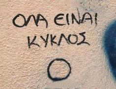 What goes around, comes around Rap Quotes, Music Quotes, Qoutes, Love Quotes, Night On Earth, Graffiti Quotes, Greek Words, Greek Quotes, Story Of My Life