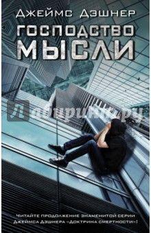 Джеймс Дэшнер - Господство мысли обложка книги