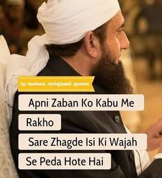 Muslim Couple Quotes, Muslim Love Quotes, Ego Quotes, Urdu Quotes, Reality Of Life Quotes, Famous Book Quotes, Best Islamic Quotes, Touching Words, Great Inspirational Quotes