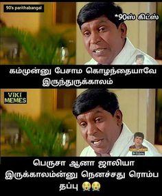 Dad Love Quotes, Movie Love Quotes, Tamil Love Quotes, Picture Quotes, Best Quotes, Funny Quotes, Tamil Jokes, Tamil Funny Memes, Tamil Comedy Memes