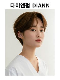 Pin on 헤어스타일 Pin on 헤어스타일 Asian Short Hair, Girl Short Hair, Short Hair Cuts, Korean Short Haircut, Shot Hair Styles, Curly Hair Styles, Tomboy Hairstyles, Hair Reference, Grunge Hair