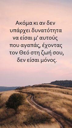 Ακόμα κι αν δεν υπάρχει δυνατότητα να είσαι μ' αυτούς που αγαπάς, έχοντας τον Θεό στη ζωή σου, δεν είσαι μόνος. #εδεμ Tumblr, Quotes, Quotations, Qoutes, Manager Quotes