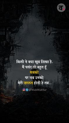 New Quotes Deep Relationships In Hindi Ideas Dosti Quotes In Hindi, Hindi Quotes Images, Hindi Quotes On Life, Marathi Quotes, Friendship Quotes In Hindi, Love Shayari In Hindi, Motivational Picture Quotes, Inspirational Quotes In Hindi, New Quotes