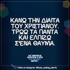 Αυτό. Funny Greek Quotes, Funny Quotes, English Quotes, True Words, Life Is Good, Haha, It Hurts, Clever, Hilarious