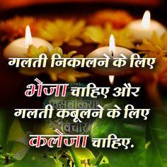 Hindi (हिंदी) quotes