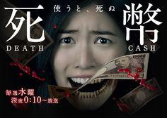 Death Cash (Japanese Drama 2016)