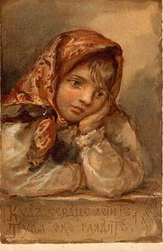 Куда сердце летит, туда око глядит!. Бём (Эндаурова) Елизавета Меркурьевна (1843-1914)