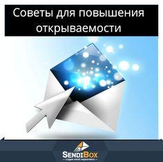 🔘Как организовать частый Open Rate? 🔘  Привлекательность email маркетинга состоит из небольших затрат и внушительных результатов. Поэтому на электронные почты пользователей приходит большой поток рекламных писем. В такой ситуации вы рискуете, тем, что ваше предложение может остаться просто незамеченным. Что можно сделать в таком случае?  Для начала нужно уберечь письма от попадания в спам. Также следует учесть то, что вы пишите реальному человеку, а не фейку, хоть он и может подходить под…
