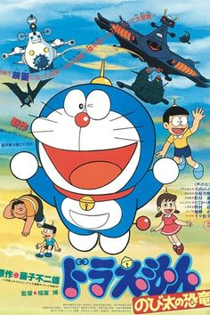 Search Result For Doraemon Movies and TV Show - Page 1 - Vizolla Official Wallpaper Wa, Luxury Wallpaper, Iphone Wallpaper, Amazing Wallpaper, Anime English, 1980's Movies, Films, Doraemon Cartoon, Doraemon Comics