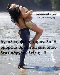 Hugs, kisses, smiles. Beauty lies where there are no words…!! Αγκαλιές, φιλιά, χαμόγελα. Η ομορφιά βρίσκεται εκεί όπου δεν υπάρχουν λέξεις.