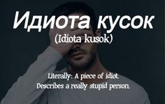 17 Russian Swear Words We Definitely Need In English