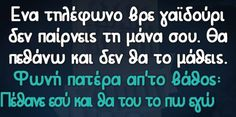 Funny Greek Quotes, Funny Picture Quotes, Funny Quotes, Stupid Funny Memes, Funny Posts, Funny Stuff, Funny Images, Funny Pictures, Just Kidding