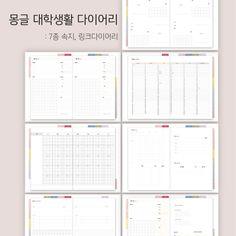 굿노트 서식, 굿노트 속지 :: 대학생다이어리 (링크다이어리) 공유 : 네이버 블로그 Notes Template, Templates, Digital Journal, Good Notes, Bullet Journal, Study, Paper, Ipad, Drawing